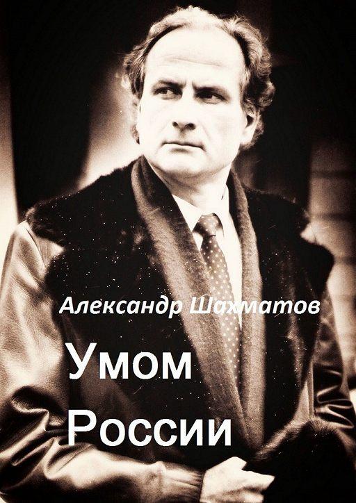 Умом России