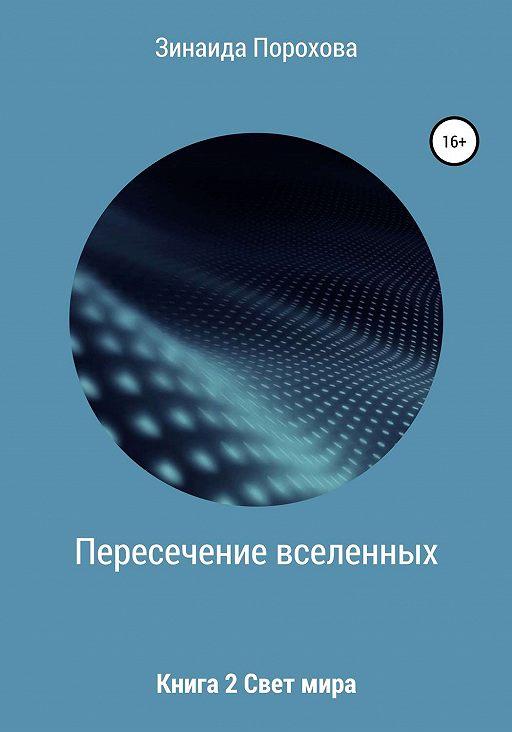 Пересечение вселенных. Книга 2. Свет мира