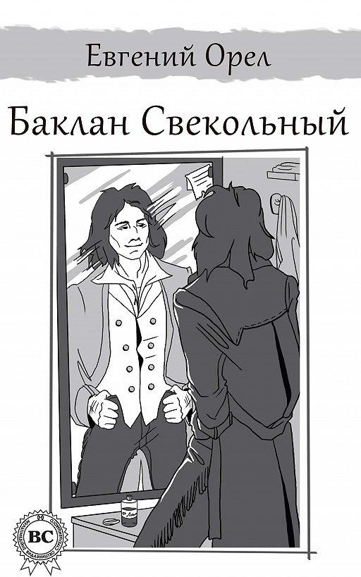 Баклан Свекольный