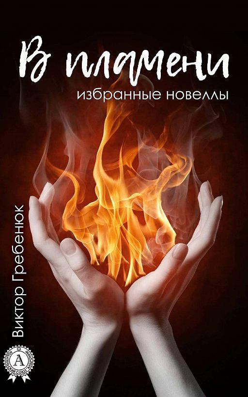 В пламени (Избранные новеллы)