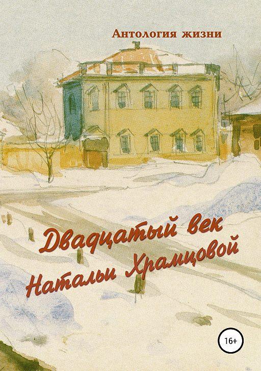 Двадцатый век Натальи Храмцовой