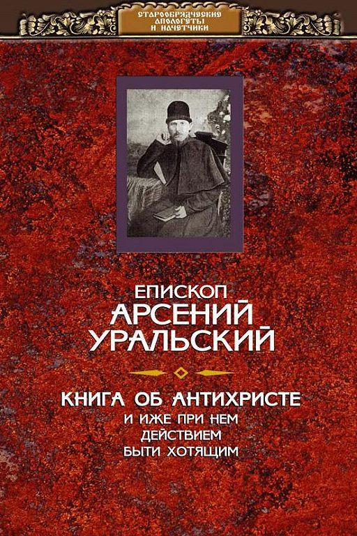 Книга об Антихристе и о прочих действах иже при нем быти хотящих
