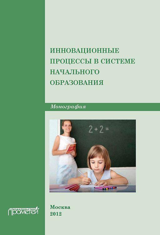 Инновационные процессы в системе начального образования