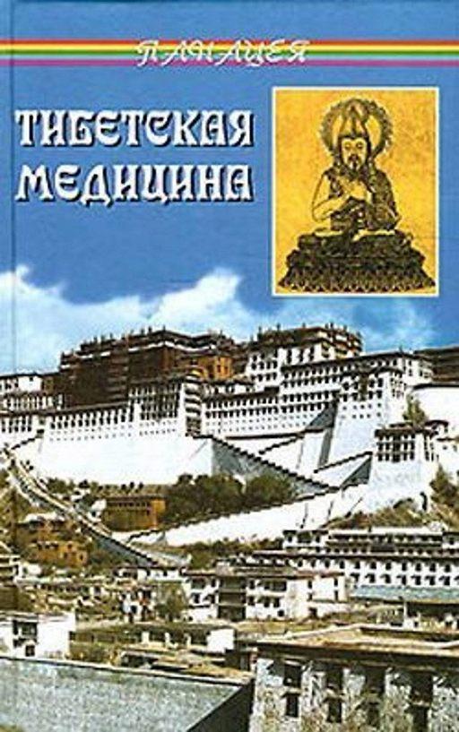 """Купить книгу """"Тибетская медицина"""""""