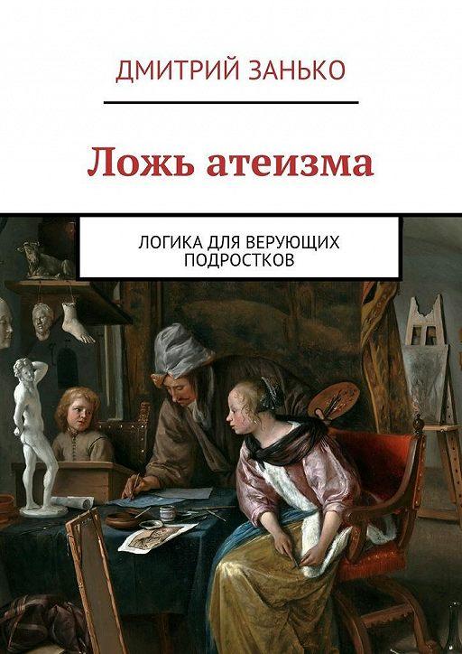 """Купить книгу """"Ложь атеизма. Логика для верующих подростков"""""""