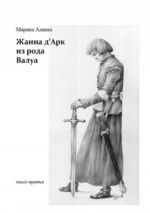 Жанна д'Арк из рода Валуа. Книга третья