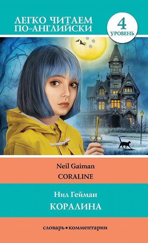 Коралина / Coraline