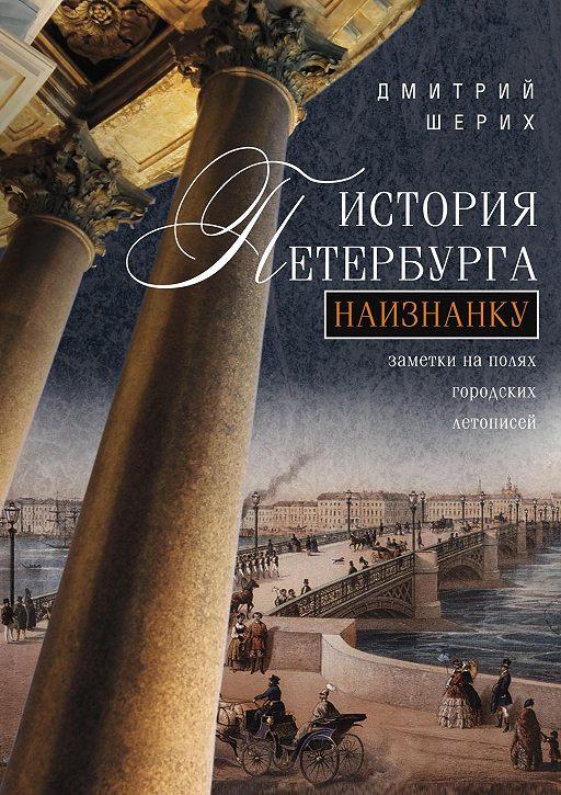 История Петербурга наизнанку. Заметки на полях городских летописей