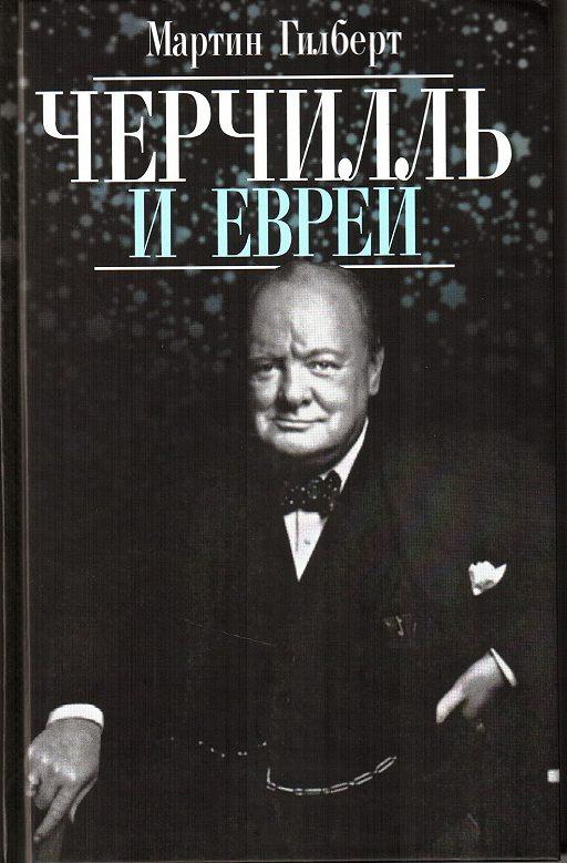 Черчилль и евреи