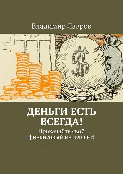 Деньги есть всегда! Прокачайтесвой финансовый интеллект!