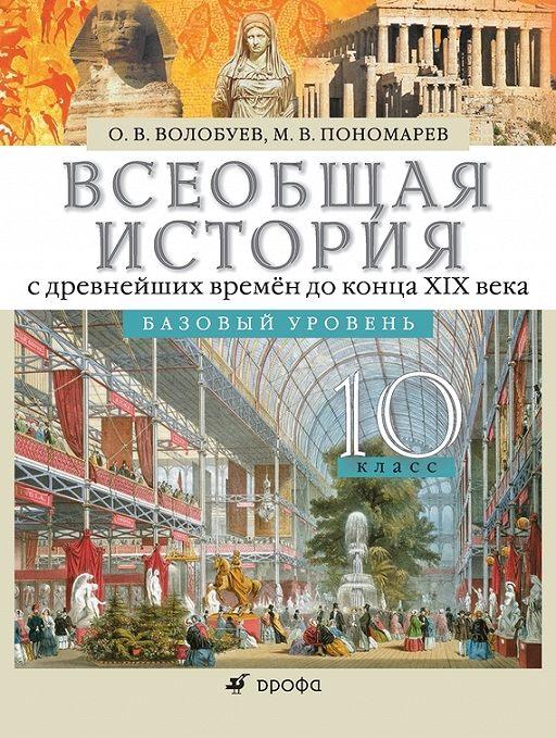 Всеобщая история с древнейших времён до конца XIX века.10 класс. Базовый уровень