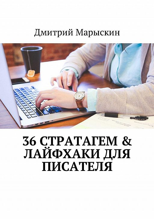 36 стратагем & Лайфхаки для писателя