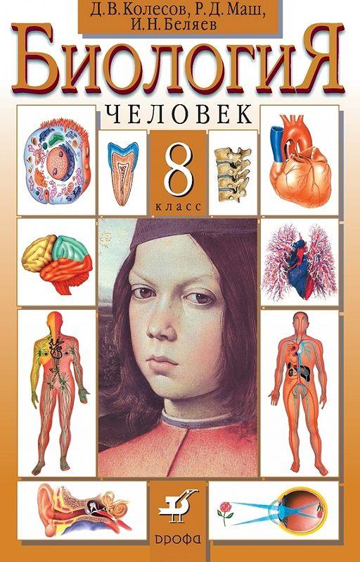 """Купить книгу """"Биология. Человек.8 класс"""""""
