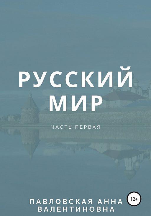 Русский мир. Часть 1