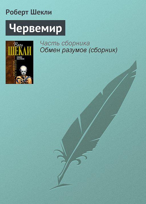 """Купить книгу """"Червемир"""""""
