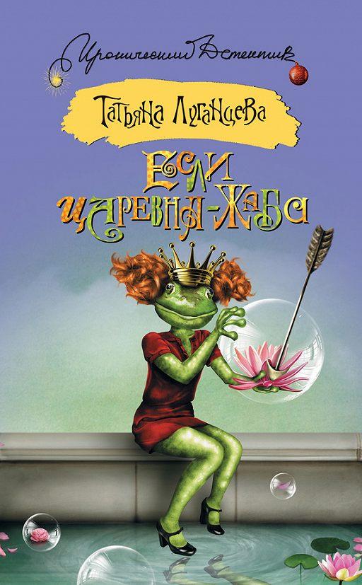 "Купить книгу ""Если царевна – жаба"""
