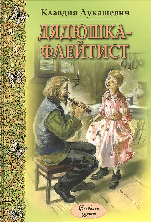 Дядюшка-флейтист (сборник)