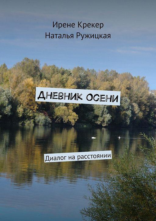 Дневник Осени. Диалог нарасстоянии