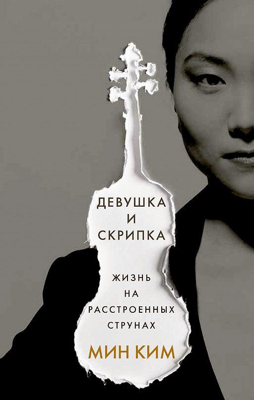 Девушка и скрипка. Жизнь на расстроенных струнах