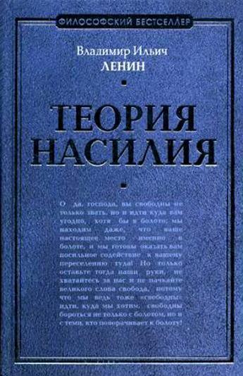 Теория насилия (сборник)