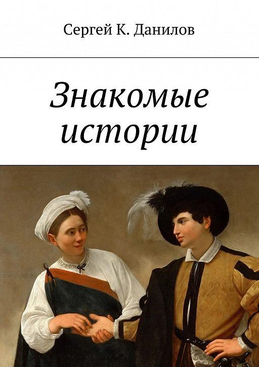 """Купить книгу """"Знакомые истории"""""""
