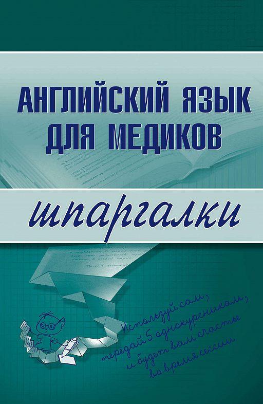 """Купить книгу """"Английский язык для медиков"""""""