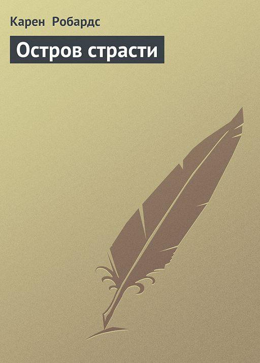 """Купить книгу """"Остров страсти"""""""