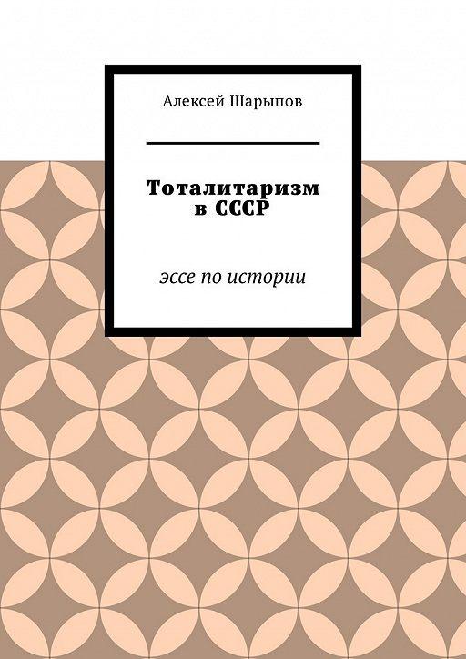 Тоталитаризм вСССР. Эссе поистории