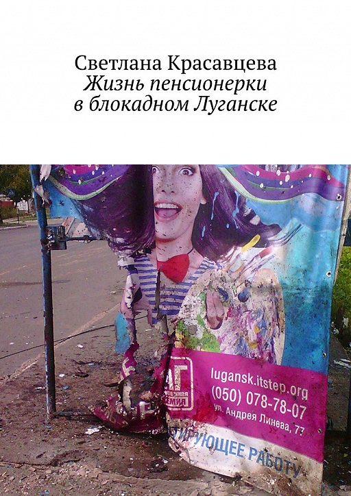 Жизнь пенсионерки в блокадном Луганске