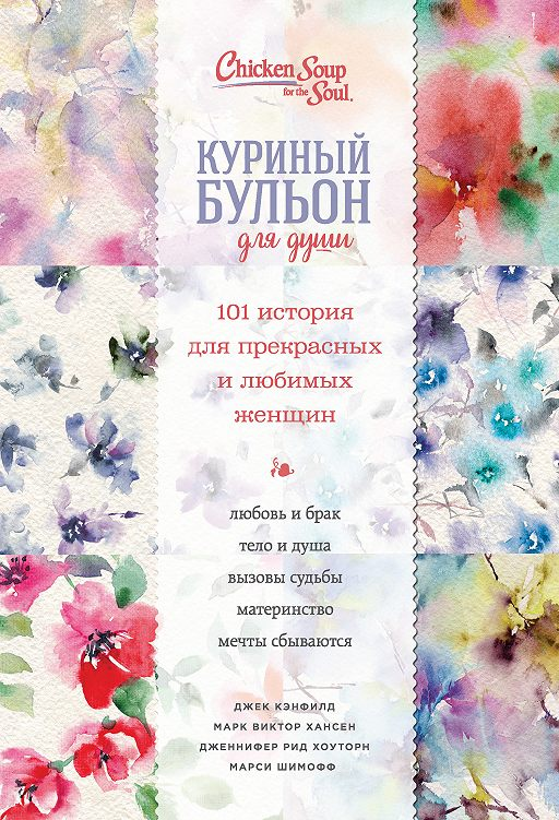 Куриный бульон для души. 101 история для прекрасных и любимых женщин