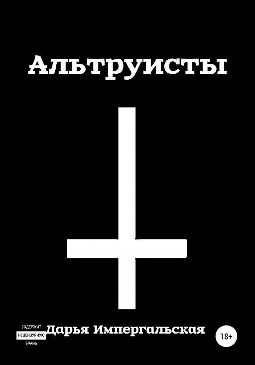 Альтруисты
