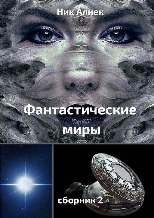 Фантастическиемиры. Сборник 2