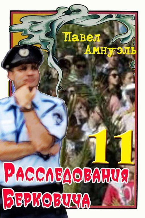 Расследования Берковича 11 (сборник)