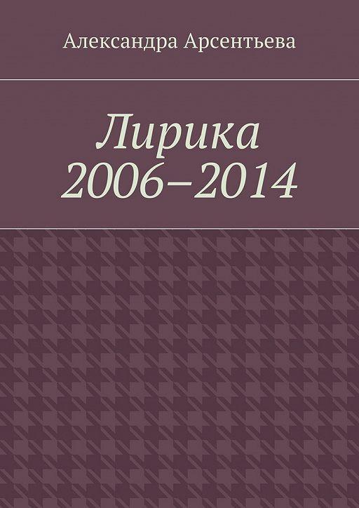 Лирика 2006–2014