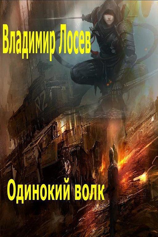"""Купить книгу """"Одинокий волк"""""""