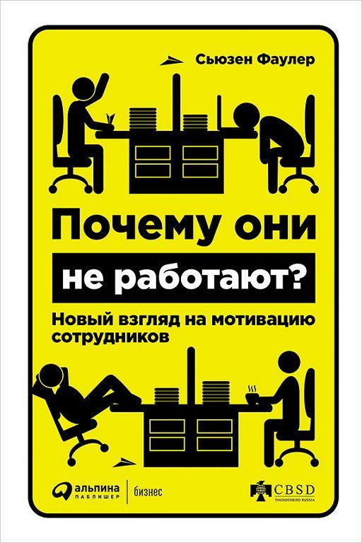 """Купить книгу """"Почему они не работают? Новый взгляд на мотивацию сотрудников"""""""