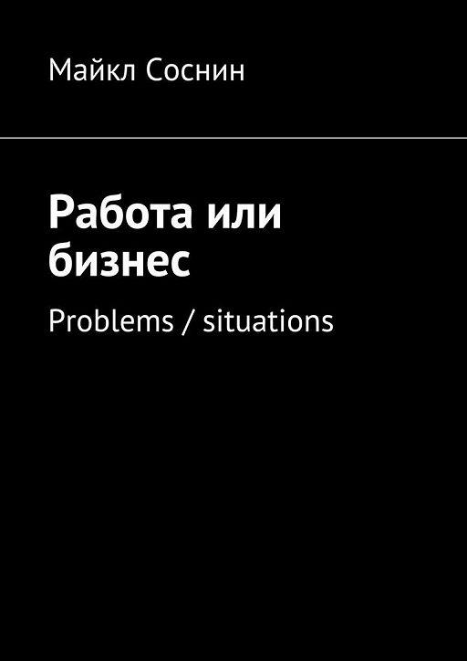 Работа или бизнес. Problems / situations