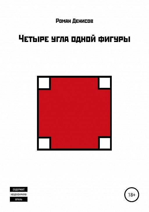 Четыре угла одной фигуры