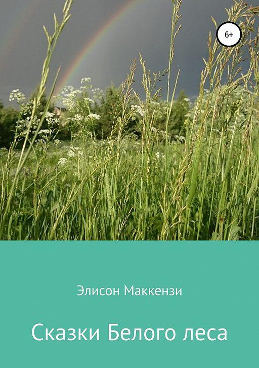 Сказки Белого леса