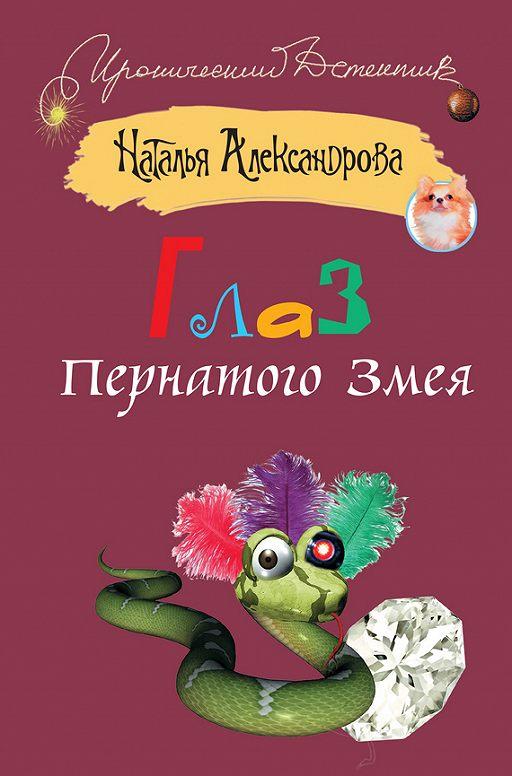 """Купить книгу """"Глаз Пернатого Змея"""""""