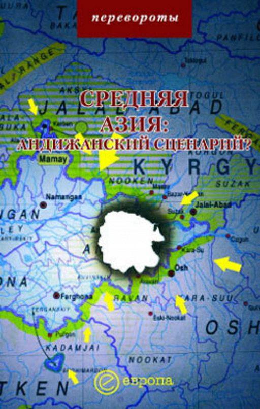 Средняя Азия: Андижанский сценарий?