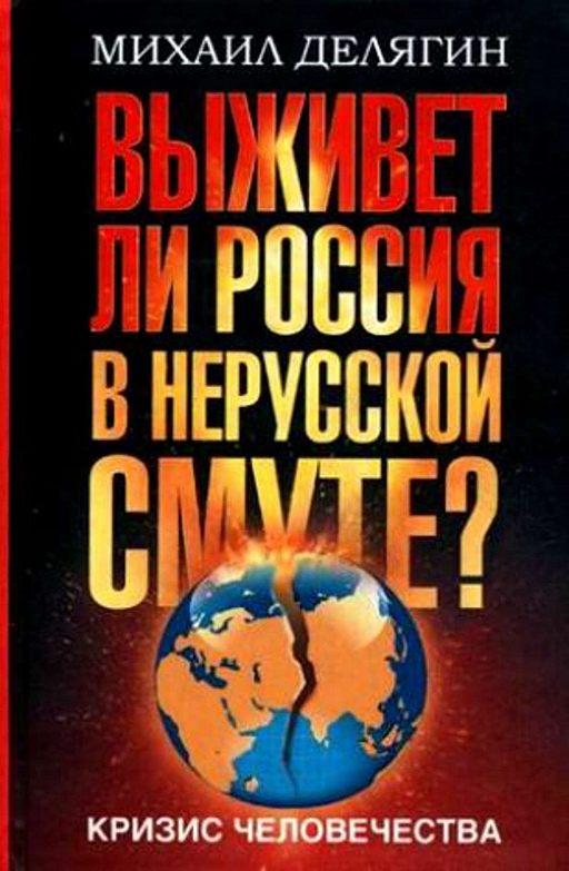 """Купить книгу """"Кризис человечества. Выживет ли Россия в нерусской смуте?"""""""