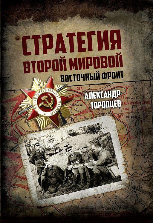 Стратегия Второй мировой. Восточный фронт
