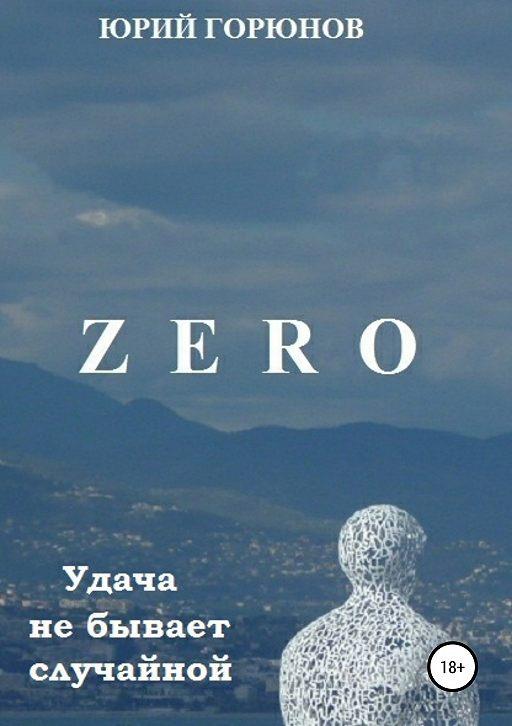 Zero. Удача не бывает случайной