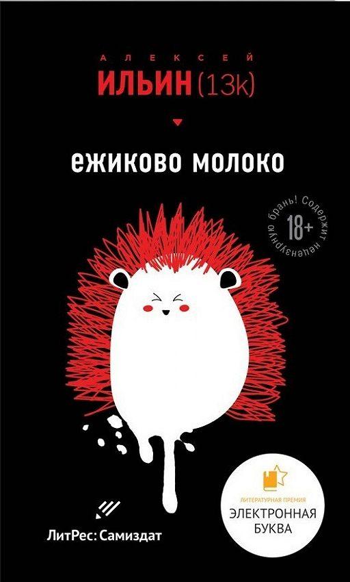 """Купить книгу """"Ёжиково молоко"""""""