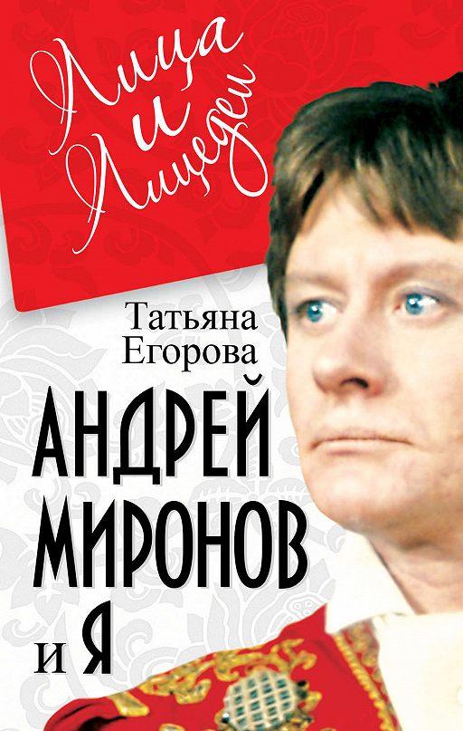 """Купить книгу """"Андрей Миронов и я"""""""