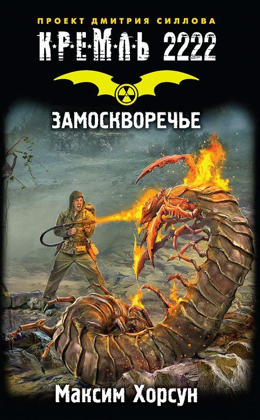 Кремль 2222. Замоскворечье