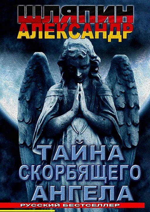 Тайна скорбящего ангела