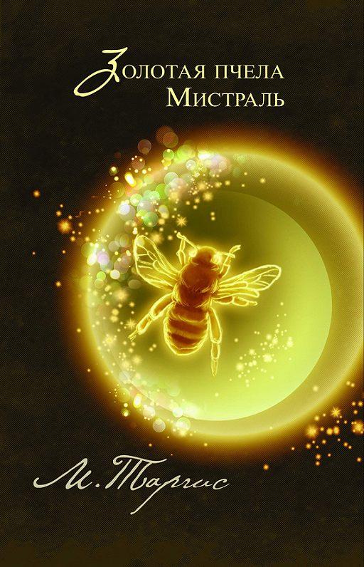 """Купить книгу """"Золотая пчела. Мистраль"""""""