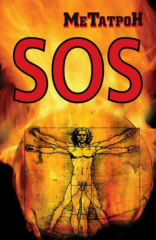 """Купить книгу """"SOS"""""""